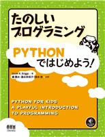 たのしいプログラミング Pythonではじめよう!