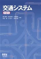 交通システム 第2版