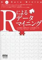 Rによるデータマイニング入門