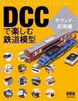 DCCで楽しむ鉄道模型 サウンド・応用編