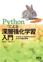 Pythonによる深層強化学習入門 ChainerとOpenAI Gymではじめる強化学習