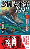 激闘太平洋1942(II)錯綜する世界