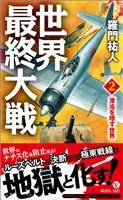 世界最終大戦(2)渾沌を増す世界