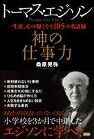 トーマス・エジソン 神の仕事力