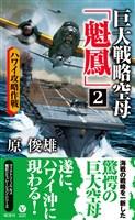 巨大戦略空母「魁鳳」(2)ハワイ攻略作戦