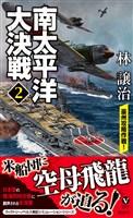 南太平洋大決戦(2)豪州攻略作戦!
