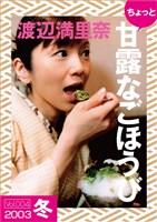 """ちょっと""""甘露なごほうび""""【2003冬】"""