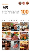 お肉100
