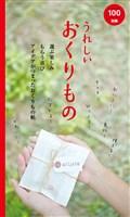 うれしいおくりもの(2013年版)