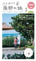 沖縄バスめぐり~南部の旅