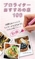 プロライターおすすめの店100