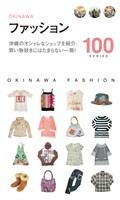 ファッション100