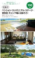 沖縄のペンション・コンドミニアム・コテージ・貸別荘・キャンプ場に泊まろう!