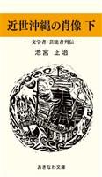 近世沖縄の肖像 下―文学者・芸能者列伝―