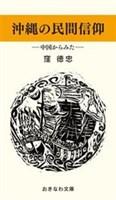 沖縄の民間信仰―中国からみた―