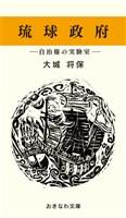 琉球政府―自治権の実験室―