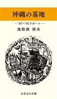 沖縄の基地―'87~'91年リポート―