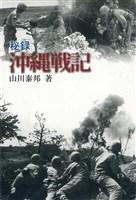 秘録 沖縄戦記