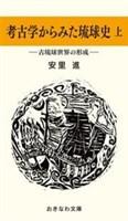 考古学からみた琉球史(上)―古琉球世界の形成―