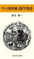 ウシ国沖縄・闘牛物語