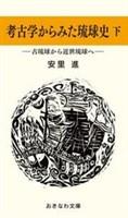 考古学からみた琉球史(下)―古琉球から近世琉球へ―