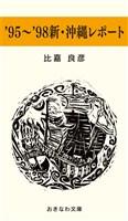 '95~'98新・沖縄レポート