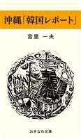沖縄「韓国レポート」