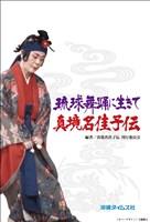真境名佳子伝 琉球舞踊に生きて