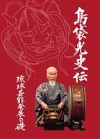 島袋光史伝 琉球芸能発展の礎