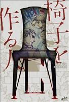 椅子を作る人