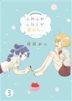 ふわふわ・ふたしか・夢みたい(3)