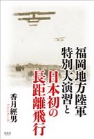 福岡地方陸軍特別大演習と日本初の長距離飛行