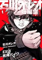 石川オレオ短編集 vol.1