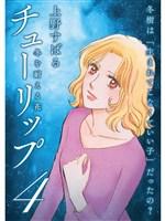 チューリップ~冬を耐える花~【分冊版】4話