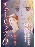 チューリップ~冬を耐える花~【分冊版】6話