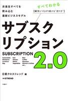 『サブスクリプション2.0 衣食住すべてを飲み込む最新ビジネスモデル』の電子書籍
