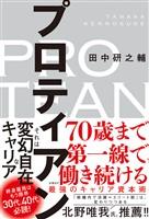 『プロティアン 70歳まで第一線で働き続ける最強のキャリア資本術』の電子書籍