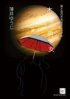 男と女の不完全マニュアル「木星の男と女」