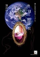 男と女の不完全マニュアル「地球の男と女」