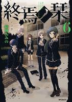 終焉ノ栞 【コミック】 6