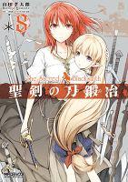 聖剣の刀鍛冶(ブラックスミス) 【コミック】 8
