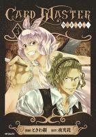 Card Master ―カードマスター― 3