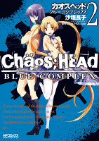 CHAOS;HEAD-BLUE COMPLEX- 2