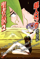 超人ロック 聖者の涙 Volume.2 Locke The Superman Tears of The Saint 2