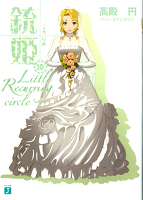 銃姫 10 ~Little Recurring circle~