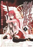 剣の女王と烙印の仔 【コミック】 3