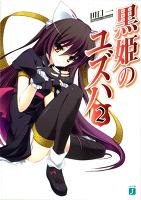 黒姫のユズハ 2