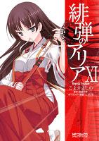 緋弾のアリア 【コミック】 XI