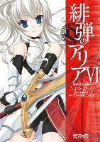 緋弾のアリア 【コミック】 VI