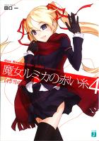 魔女ルミカの赤い糸 4 白き雪の愛
